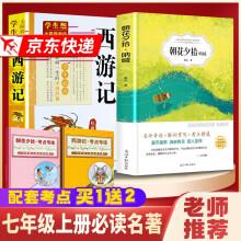 西游记+朝花夕拾原著正版无删减 有声伴读
