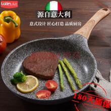 【到手98元!旗舰店】 Latim乐太不粘煎锅24cm+盖+赠木铲、清洁棉