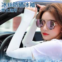 【超值3双】【夏季爆款】防晒冰丝袖套3双