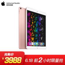 18日0点、历史低价: Apple 苹果 iPad Pro 10.5 英寸 平板电脑 玫瑰金色 WLAN 512GB