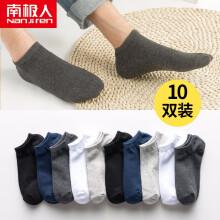 南极人10双装袜子男短袜男士纯色船袜