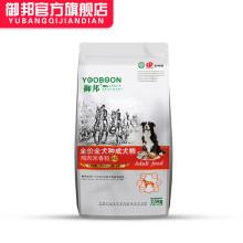 不吃包退】御邦成犬全种全营养成犬 狗粮5斤