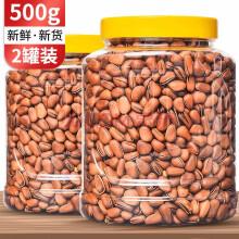 新货东北开口红松子 两罐共500g(大颗粒)