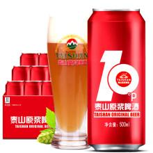 限地区!Taishan 泰山啤酒   10度原浆 500ml*12听