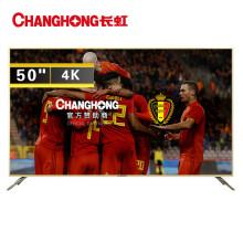 CHANGHONG 长虹 50D2P 50英寸 4K 液晶电视 2498元包邮