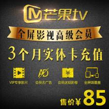 芒果tv 全屏影视会员 VIP季卡29元