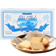 日本进口 白色恋人 北海道 白巧克力夹心饼干18枚 休闲零食 礼盒198g126元