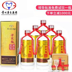 【漏洞价450!】全家福盛世经典52度白酒 6瓶整箱装+赠12个小酒杯+3个礼袋