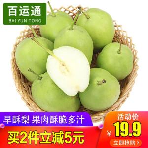 【净重5斤装】陕西酥梨子香梨子