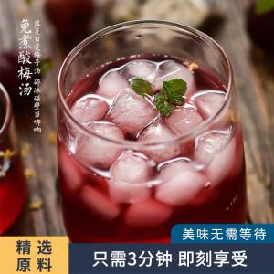 【夏日茶饮】老北京免煮酸梅汤 15g*20小包