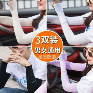 夏季男女款防晒冰袖 3双装