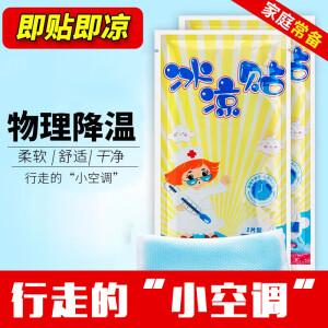 【降温神器】 冰凉贴降温清凉贴40片装