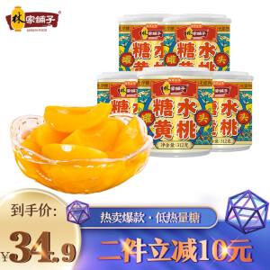 【官方旗舰店】林家铺子 新国货黄桃罐头 312g*5罐