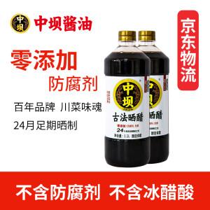 【官方旗舰店】中坝食醋24月古法晒醋1.1L 两瓶装