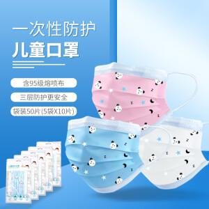 【官方旗舰店】洁棉宝 儿童一次性口罩 三层含熔喷层 50只装