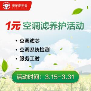 1元 Jbaoy 京保养 汽车空调滤养护服务