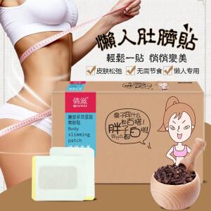 【胖子救星,不节食健康塑身】 懒人肚脐贴  10片/盒