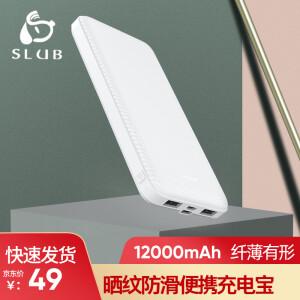 日本SLUB充电宝12000毫安
