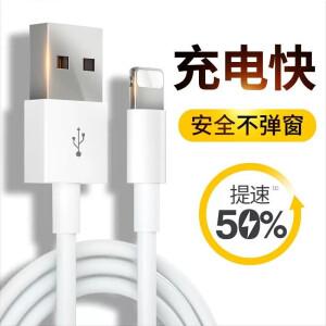 【快充不弹窗】苹果充电线 1米传输版