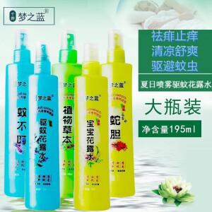 【爆款补货9万+好评】【大容量3瓶装】驱蚊喷雾花露水195ml/三瓶