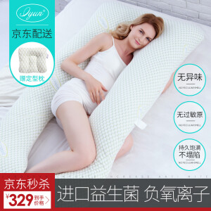 爱孕孕妇枕进口益生菌U型枕孕妇枕头多功能抱枕护腰侧睡枕 益生菌-负氧离子