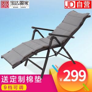 BEATI-REGAL 宝达丽家 折叠椅T8803199元