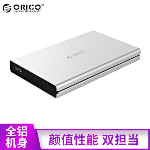 ORICO 奥睿科 2528U3 USB3.0笔记本移动硬盘盒