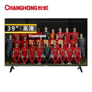 长虹(CHANGHONG)39M1 39英寸 窄边高清液晶电视(黑色)1398元