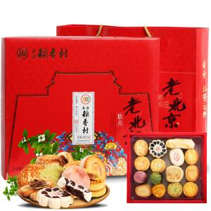 北京稻香村 老北京糕点 礼盒装 1550g