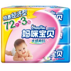 MamyPoko 妈咪宝贝 婴儿湿纸巾 72片*3包14.5元