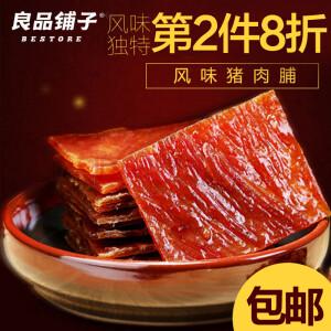 良品铺子:靖江猪肉脯200g