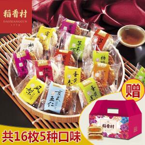 稻香村月饼礼盒 散装月饼 小月饼 16枚装口味随机约35g/个 赠礼盒