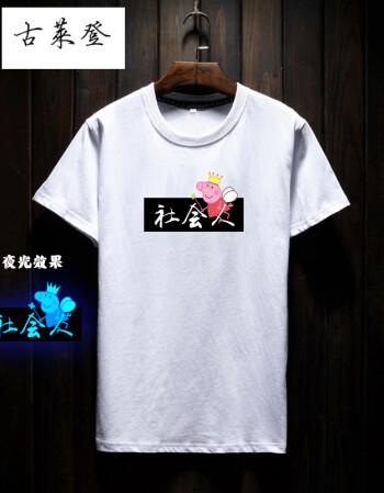 古莱登 抖音t恤短袖男女夏装创意趣味抖友表情包衣服网红同款t桖 663