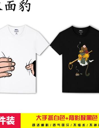 双面豹恶搞趣味短袖男t恤3d创意大码胖子宽松半截袖体恤男士夏天 白