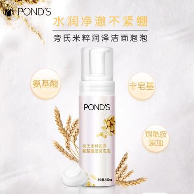 旁氏(POND'S)米粹润泽洁面泡泡 卸妆洗面奶150ml(改善肤色暗沉 温和不紧绷)
