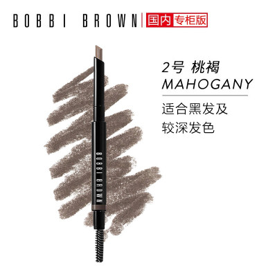 芭比波朗/芭比布朗 (Bobbi Brown)流云随心造型眉笔 防水持妆 顺滑显色 不脱妆 2号桃褐
