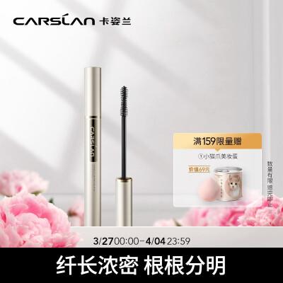 卡姿兰(Carslan)多效睫毛膏6g(浓密 卷翘 纤长 不结块 防水不晕染)