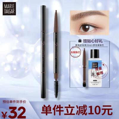 玛丽黛佳眉笔防水防汗不易晕染持久拉线眉笔初学者女学生自然生动双头眉笔0.2g*2 棕色