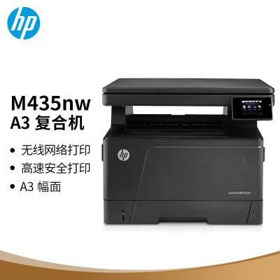 惠普(HP)M435nw黑白激光A3数码复合机工作组 多功能 打印 复印 扫描 无线连接