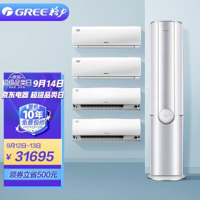 格力(GREE)新1能效 自清洁 空调套装 (大1匹云锦Ⅱ挂机*2套+1.5匹云轩健康款挂机*2套+3匹臻新风柜机*1套)