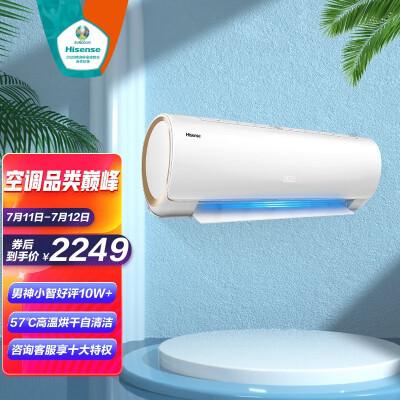 海信 (Hisense) 1.5匹 男神小智 新一级变频 自清洁 手机智控 挂机空调 KFR-33GW/EF20A1(1P57)