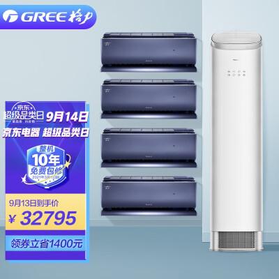 格力(GREE)新1能效 自清洁 空调套装 (大1匹京淳挂机*2套+1.5匹京淳挂机*2套+3匹京致柜机*1套)
