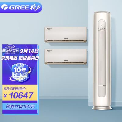 格力(GREE)新能效 自清洁 空调组合套装 珊瑚玉色(大1匹云佳挂机+1.5匹云佳挂机+3匹云逸-Ⅱ柜机)