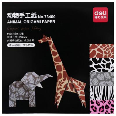 得力(deli)15x15cm动物手工纸 儿童彩色手工折纸 正方形剪纸73400