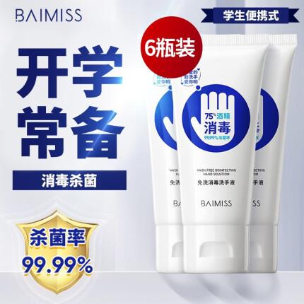 【开学必备】便携式免洗杀菌消毒洗手液 6瓶