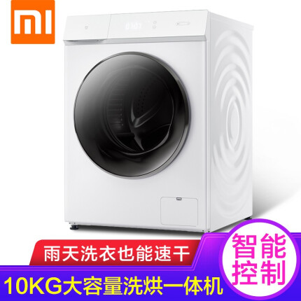 小米(MI)洗衣机洗烘一体机10公斤变频滚筒全自动智能家用蒸汽除螨烘干机 米家互联网洗烘一体机10kg