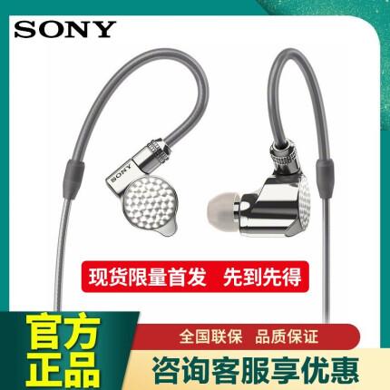 索尼(SONY) IER-Z1R高解析度耳机旗舰入耳圈铁混合耳机动铁入耳式Hifi耳机 银色