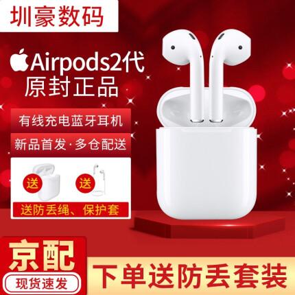 APPLE苹果 2019款新AirPods苹果原装无线蓝牙运动耳机iPhoneX/8/7手机耳机 二代airpods【有线充电盒版】