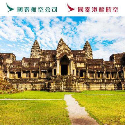 特价机票:国泰/港龙航空 广州-柬埔寨金边/暹粒 2-7天往返含税机票