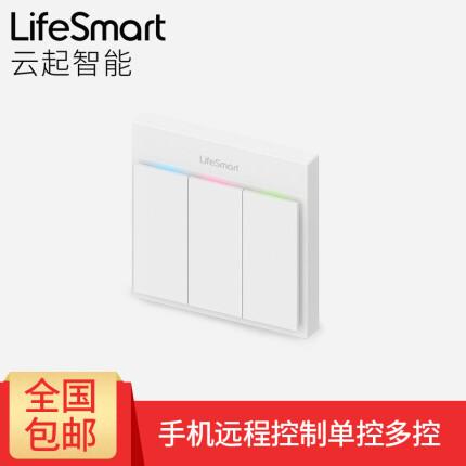 LifeSmart智能家居 智能开关 手机控制86型入墙智能按键开关插座一位二位三位面板 象牙白-流光开关(3位)-零火